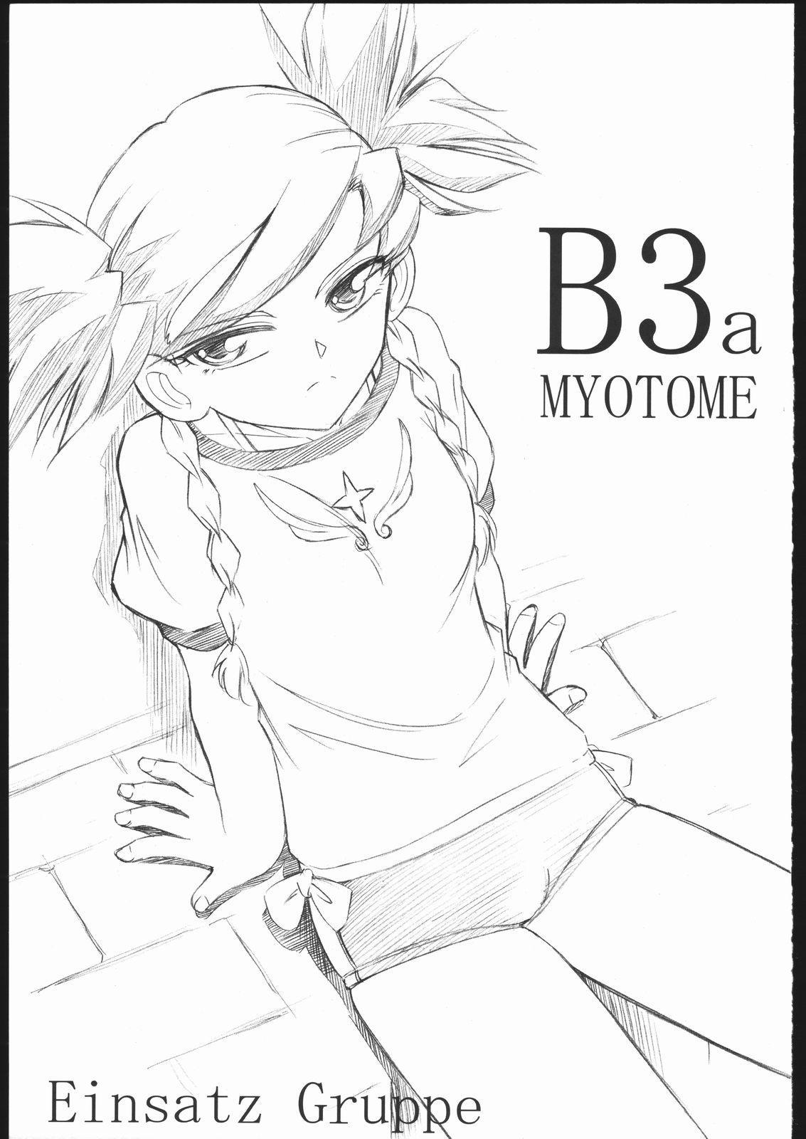 B3a MYOTOMO (C69) [EINSATZ GRUPPE (チャーリーにしなか)] (舞-乙HiME) 0