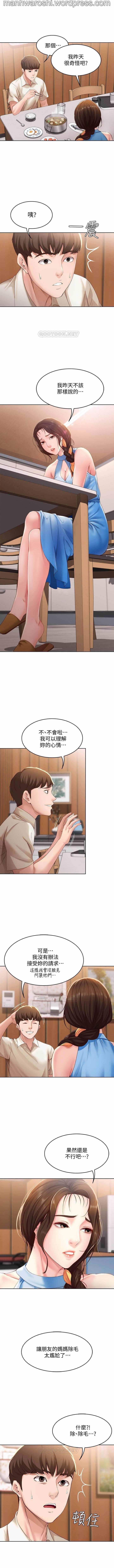 寄宿日記 09 8