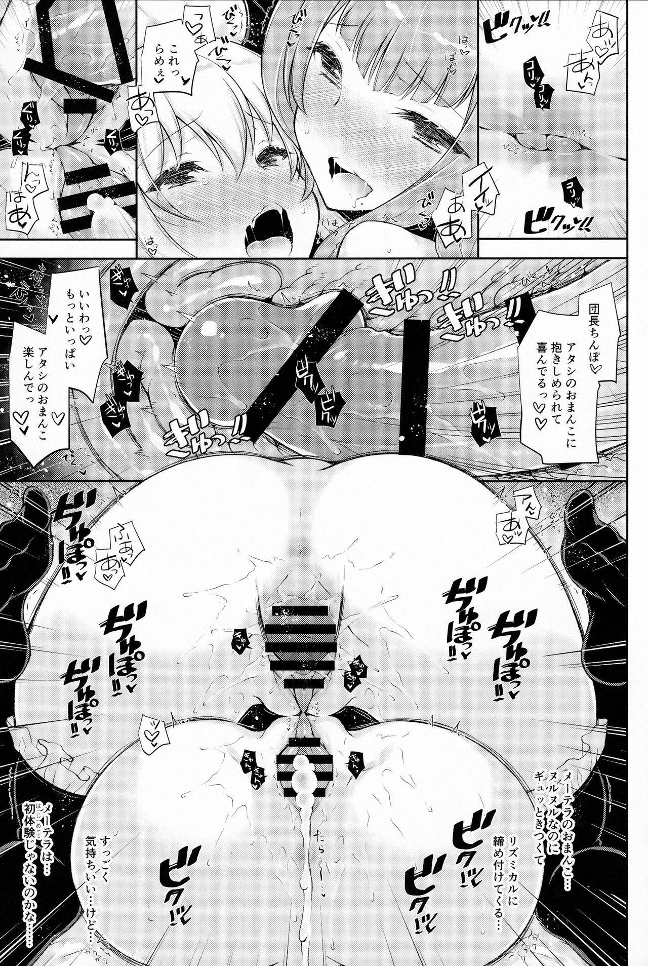 (COMIC1☆17) [Shigunyan (Shigunyan)] Onee-chan-tachi ni Amaete ne 2 (Granblue Fantasy) 15