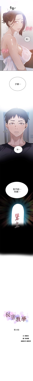 秘密教學  1-55 官方中文(連載中) 133