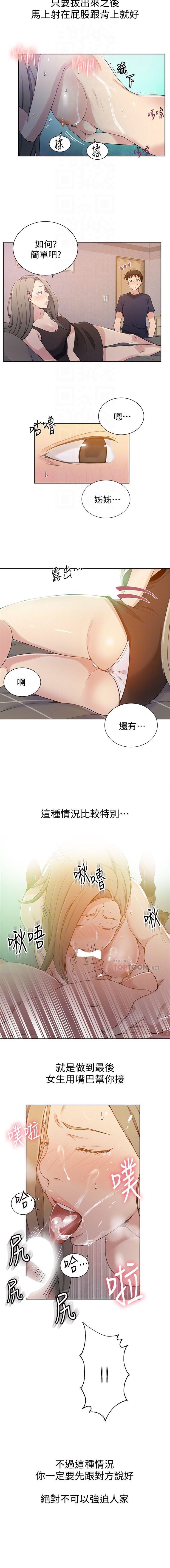 秘密教學  1-55 官方中文(連載中) 173