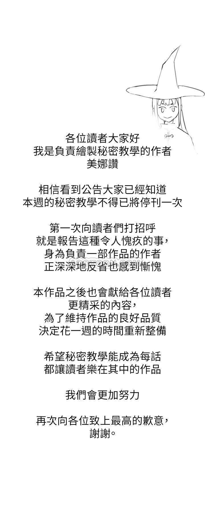 秘密教學  1-55 官方中文(連載中) 213
