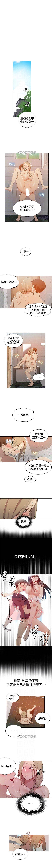 秘密教學  1-55 官方中文(連載中) 221