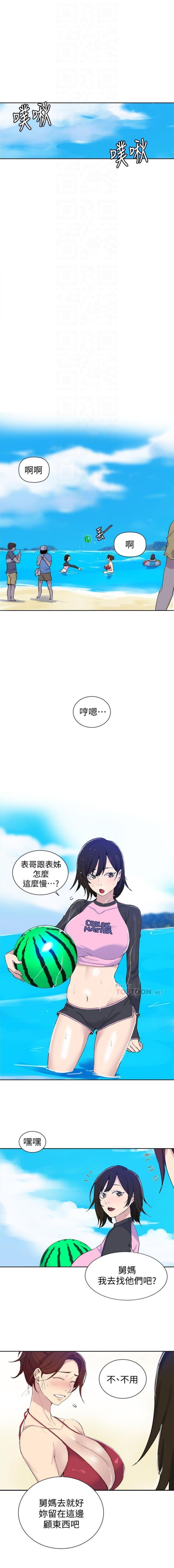 秘密教學  1-55 官方中文(連載中) 340