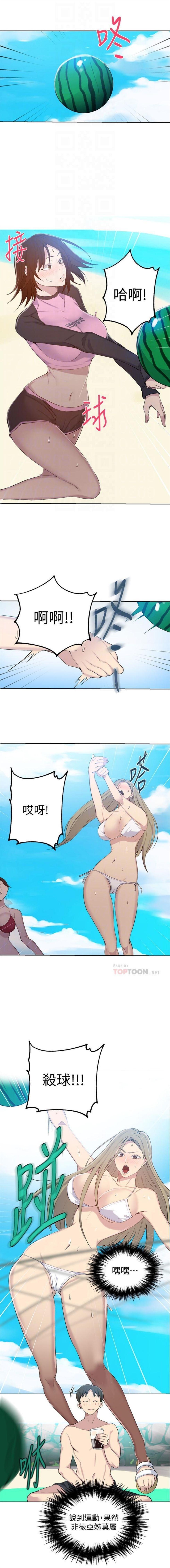 秘密教學  1-55 官方中文(連載中) 380