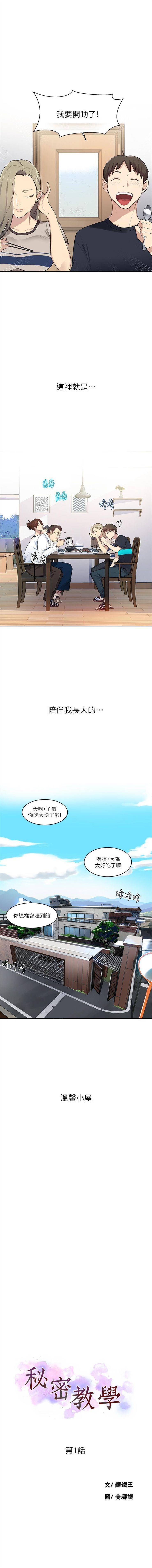 秘密教學  1-55 官方中文(連載中) 6