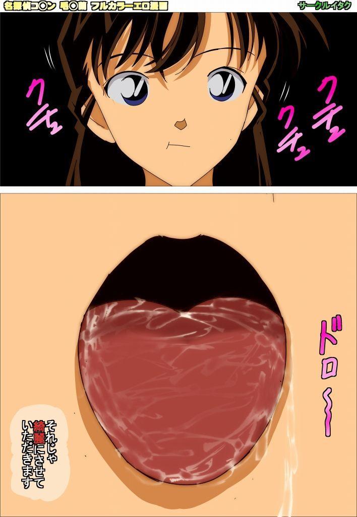 Meitantei Conan no Mouri Ran-chan ga Chichioya no Jimusho no Shakkin o Kaesu Tame ni Nenrei Ihou no Ura Soap de Koukyuu Fuuzokujou to Shite Hataraiteta Hanashi 138