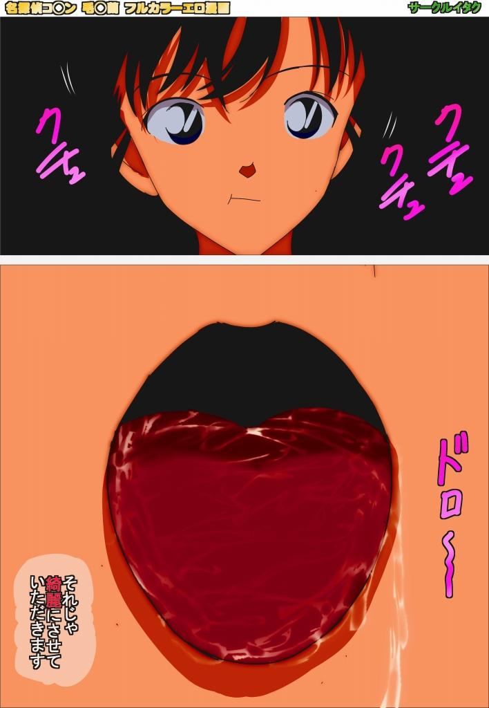 Meitantei Conan no Mouri Ran-chan ga Chichioya no Jimusho no Shakkin o Kaesu Tame ni Nenrei Ihou no Ura Soap de Koukyuu Fuuzokujou to Shite Hataraiteta Hanashi 183