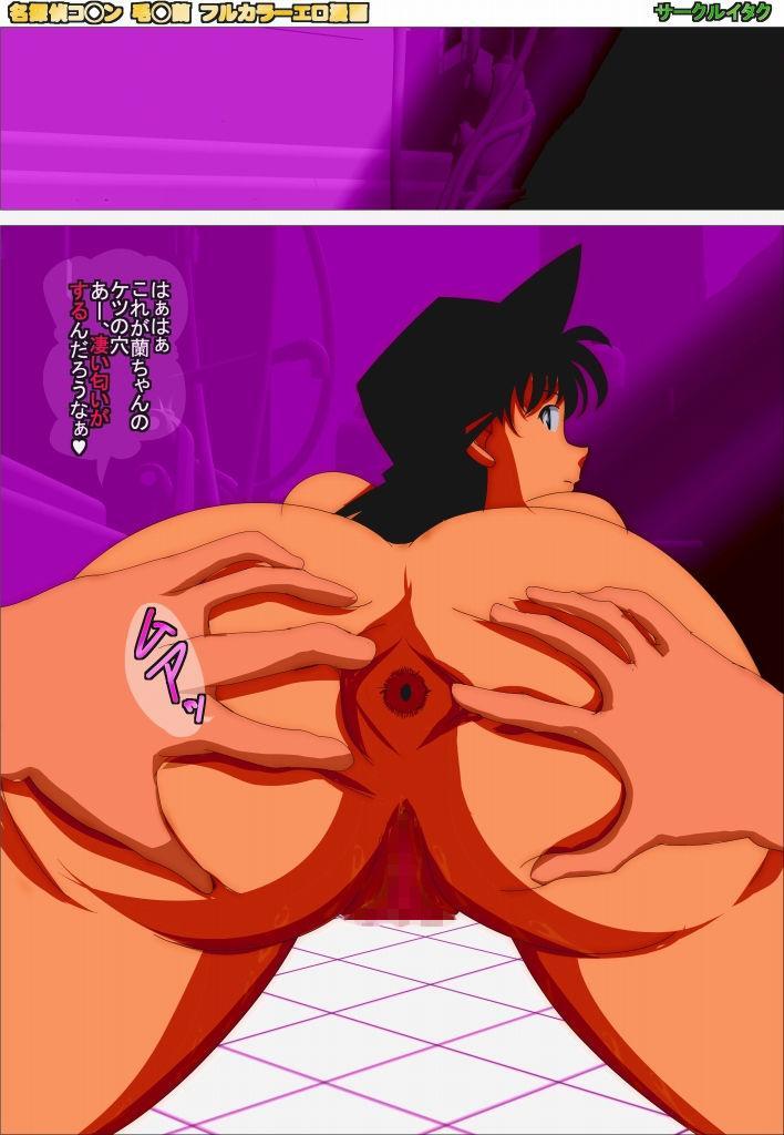 Meitantei Conan no Mouri Ran-chan ga Chichioya no Jimusho no Shakkin o Kaesu Tame ni Nenrei Ihou no Ura Soap de Koukyuu Fuuzokujou to Shite Hataraiteta Hanashi 199