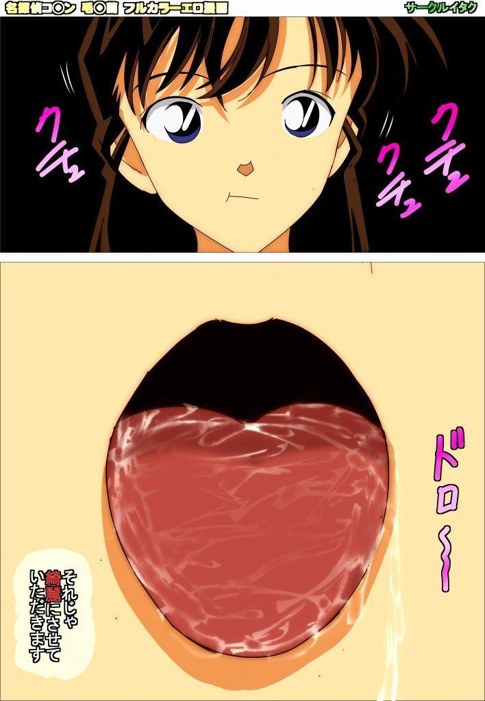 Meitantei Conan no Mouri Ran-chan ga Chichioya no Jimusho no Shakkin o Kaesu Tame ni Nenrei Ihou no Ura Soap de Koukyuu Fuuzokujou to Shite Hataraiteta Hanashi 318