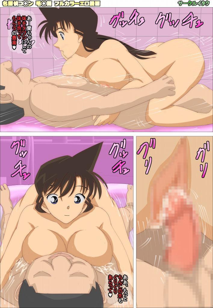 Meitantei Conan no Mouri Ran-chan ga Chichioya no Jimusho no Shakkin o Kaesu Tame ni Nenrei Ihou no Ura Soap de Koukyuu Fuuzokujou to Shite Hataraiteta Hanashi 7