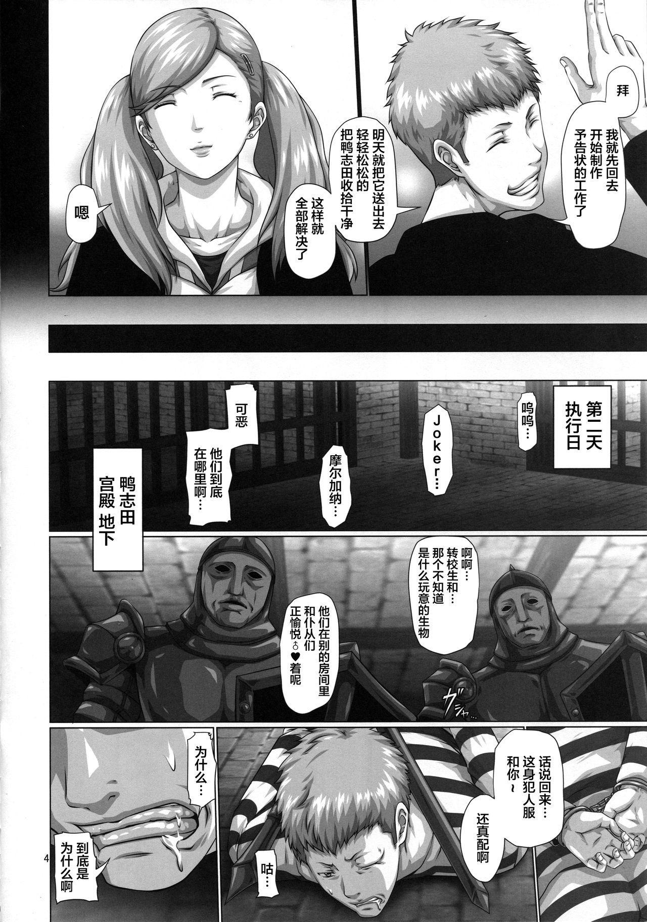 Nakama o Uragiru Hodo made ni Kanochi Shiteita Onna Kaitou Panther 2