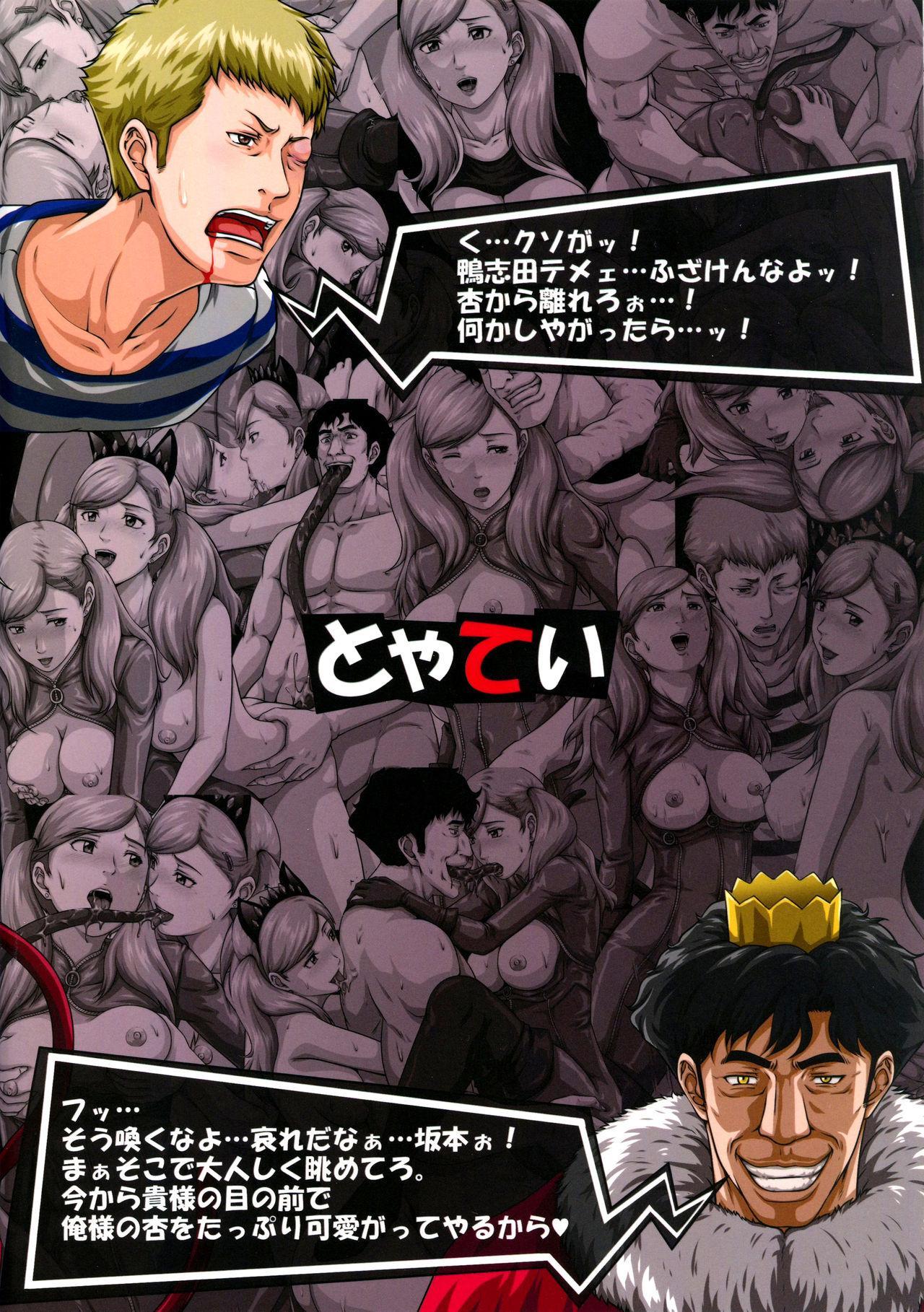 Nakama o Uragiru Hodo made ni Kanochi Shiteita Onna Kaitou Panther 33