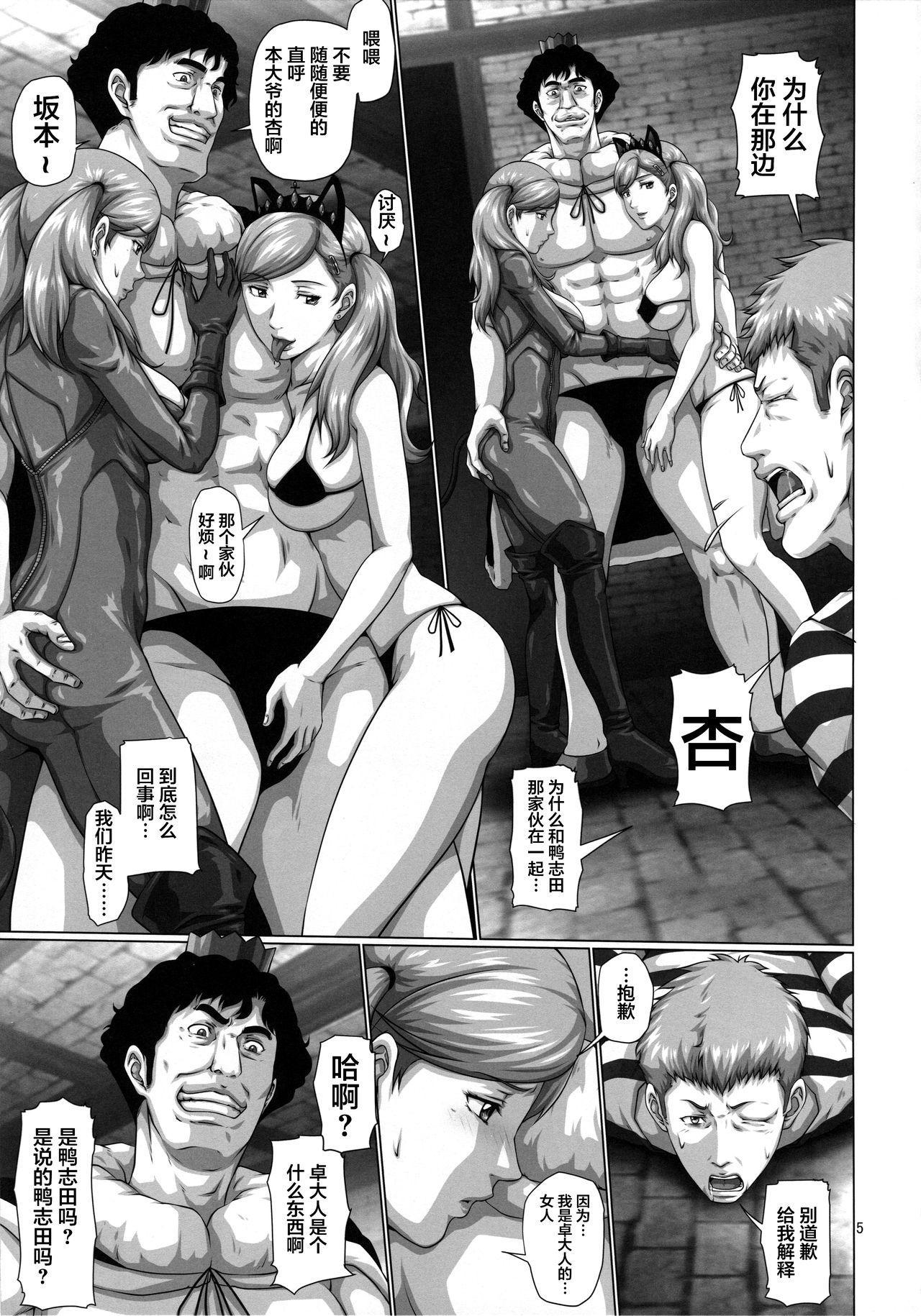 Nakama o Uragiru Hodo made ni Kanochi Shiteita Onna Kaitou Panther 3
