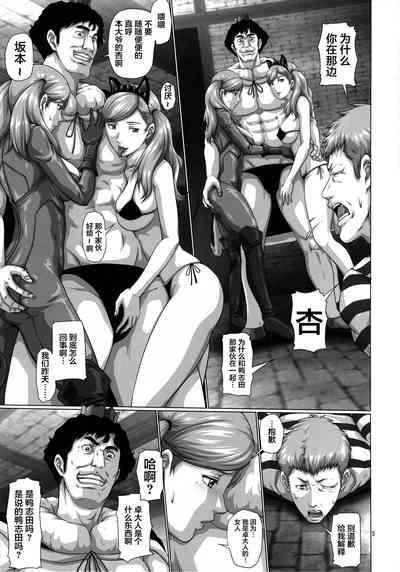 Nakama o Uragiru Hodo made ni Kanochi Shiteita Onna Kaitou Panther 4