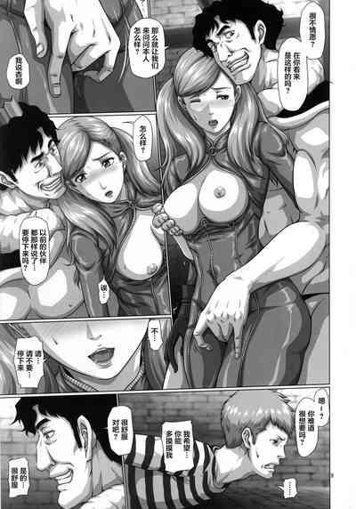 Nakama o Uragiru Hodo made ni Kanochi Shiteita Onna Kaitou Panther 8
