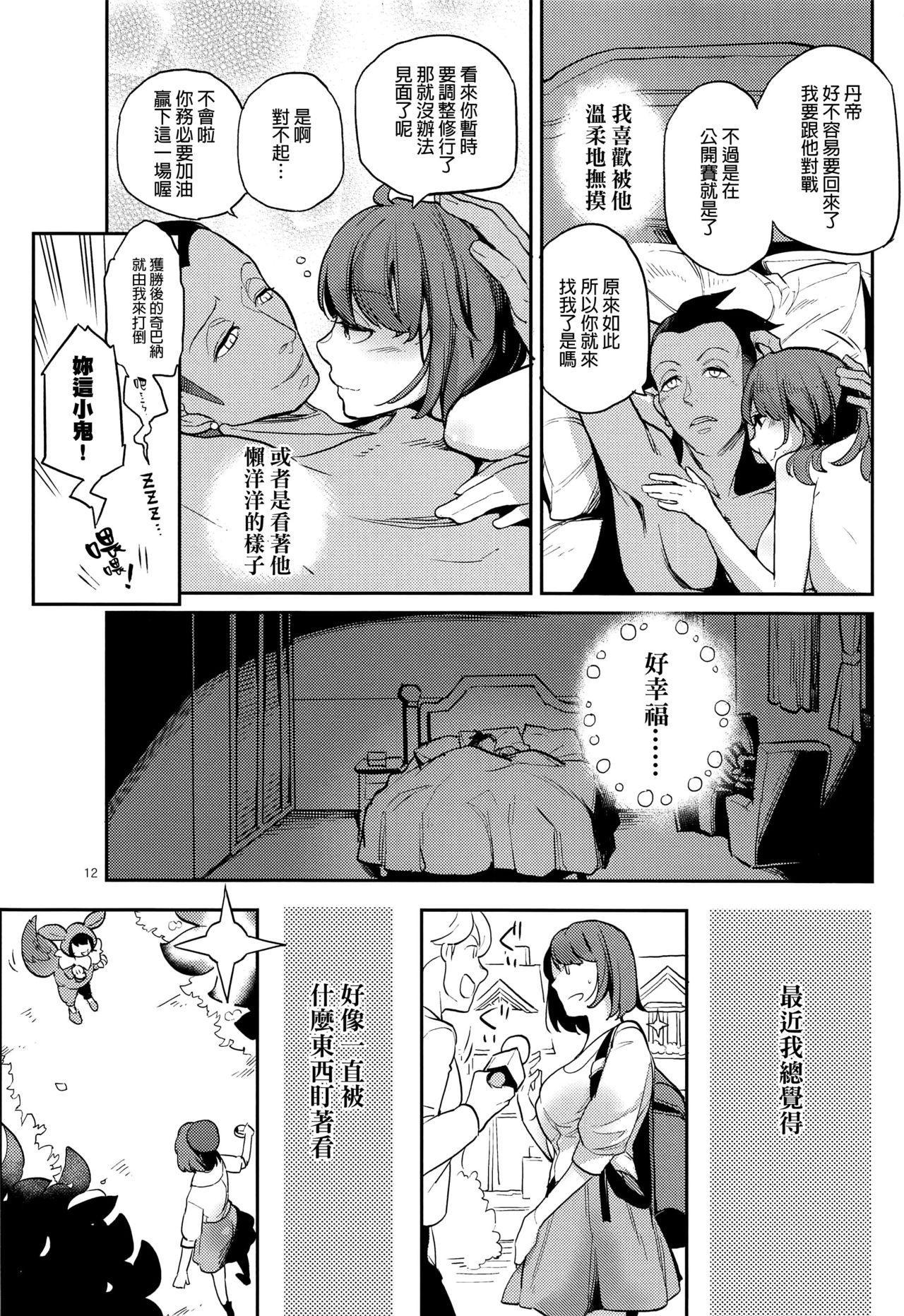 Kibana-san Gomennasai 10