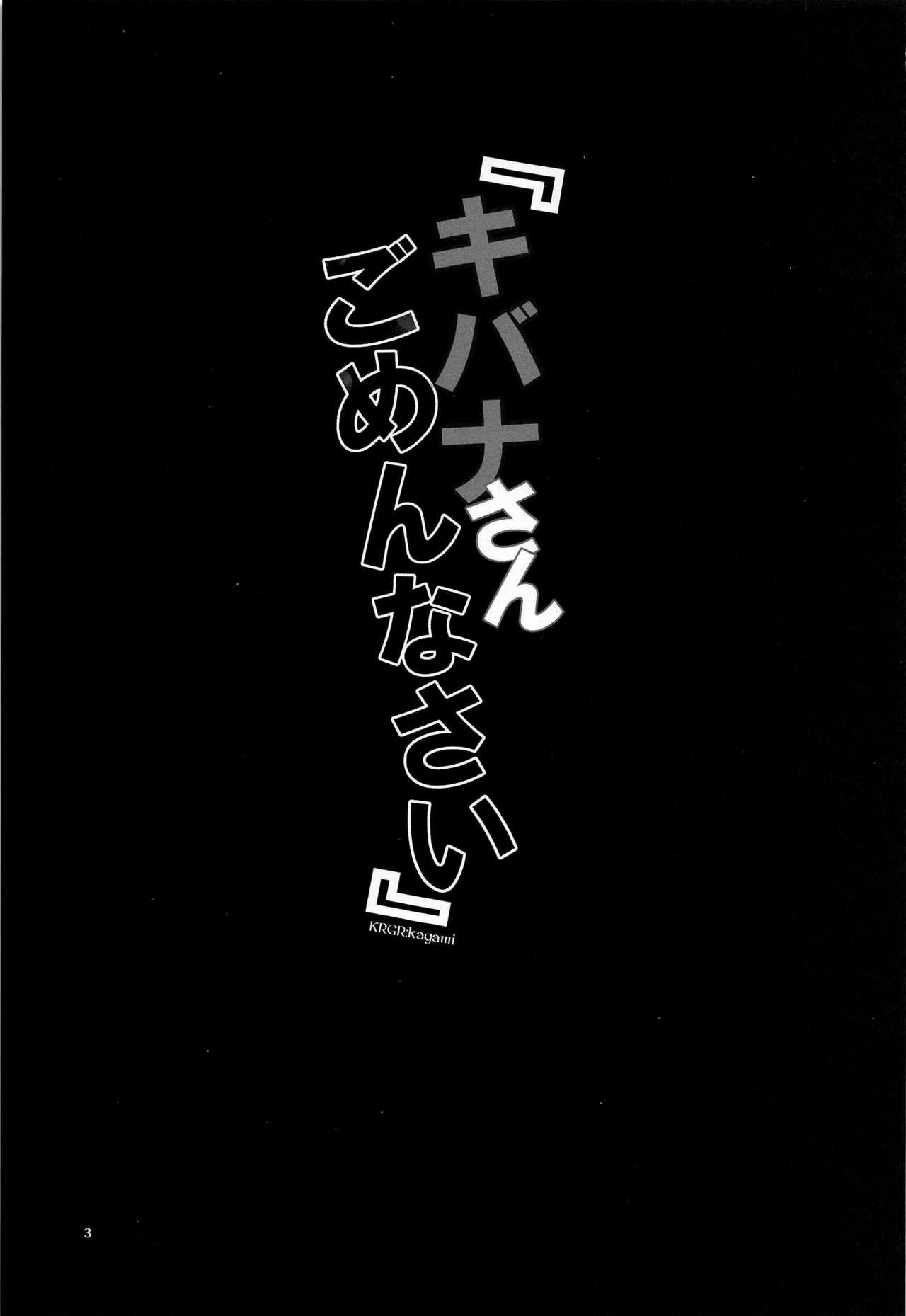 Kibana-san Gomennasai 1