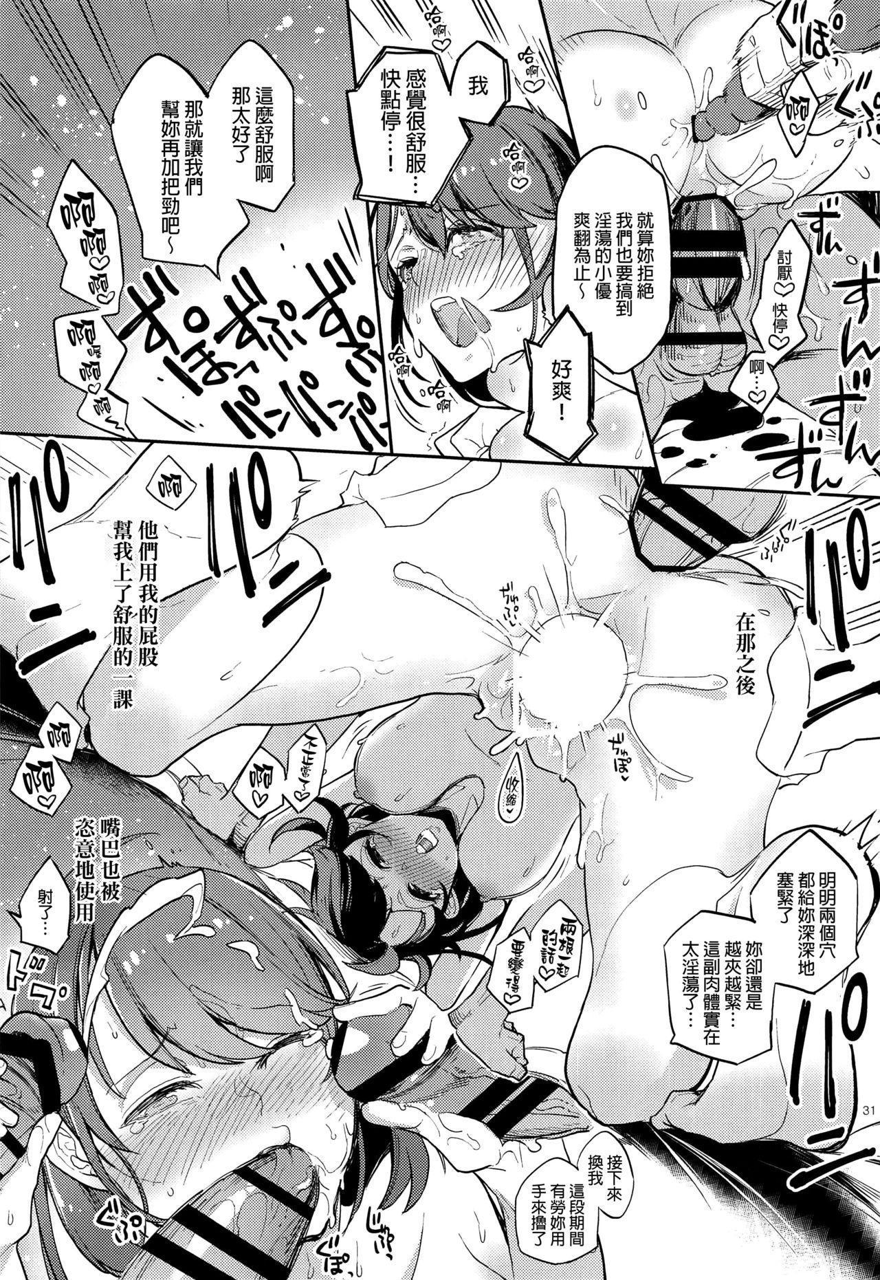 Kibana-san Gomennasai 29