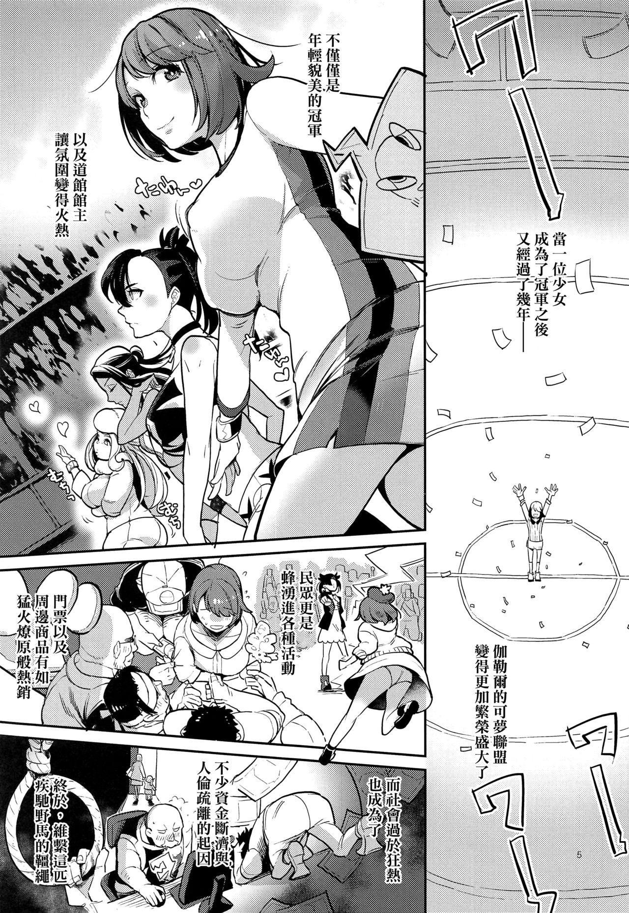 Kibana-san Gomennasai 3