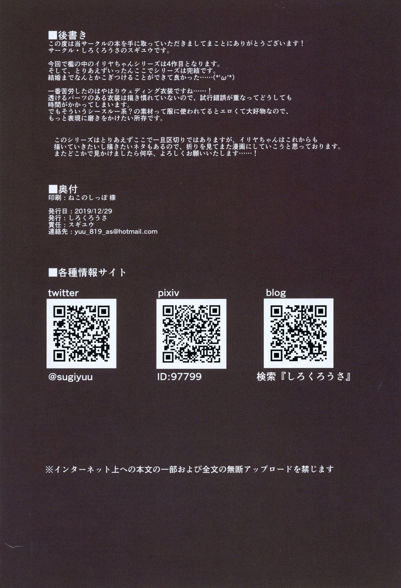 Ori no Naka no Illya-chan 21