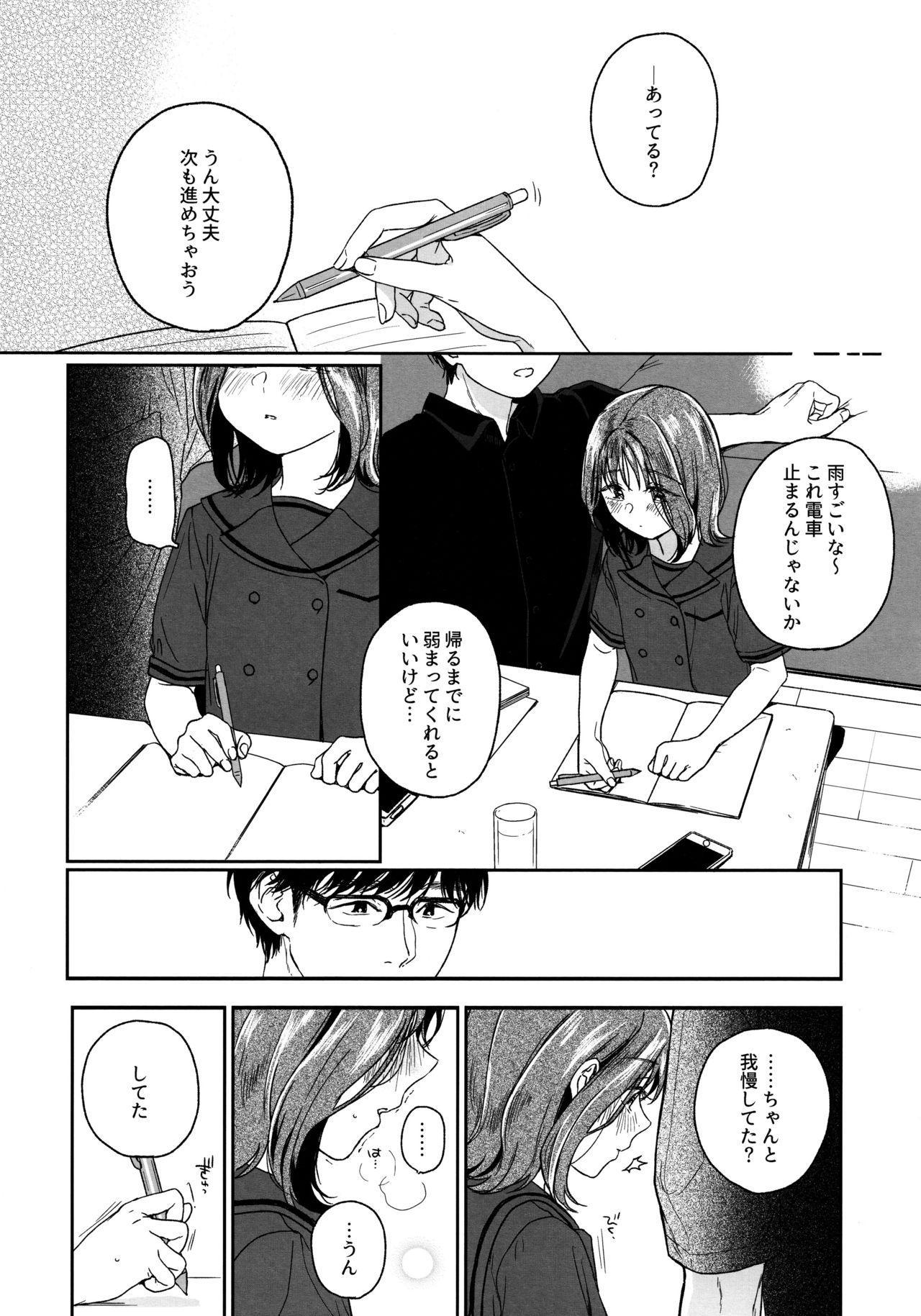 (COMITIA130) [smooth (Nakamura Kuzuyu)] Orikou-san -Okawari- 10