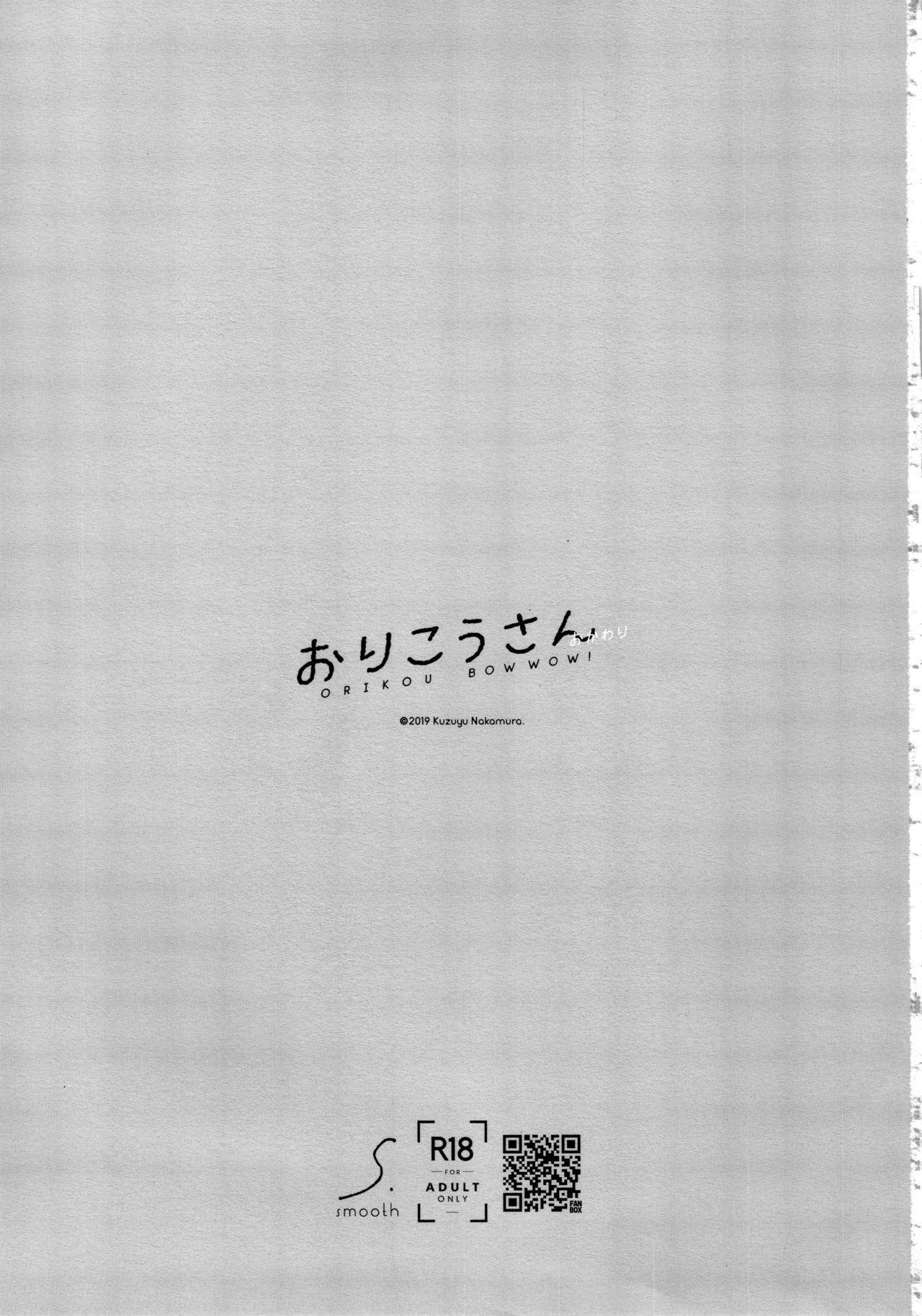 (COMITIA130) [smooth (Nakamura Kuzuyu)] Orikou-san -Okawari- 1