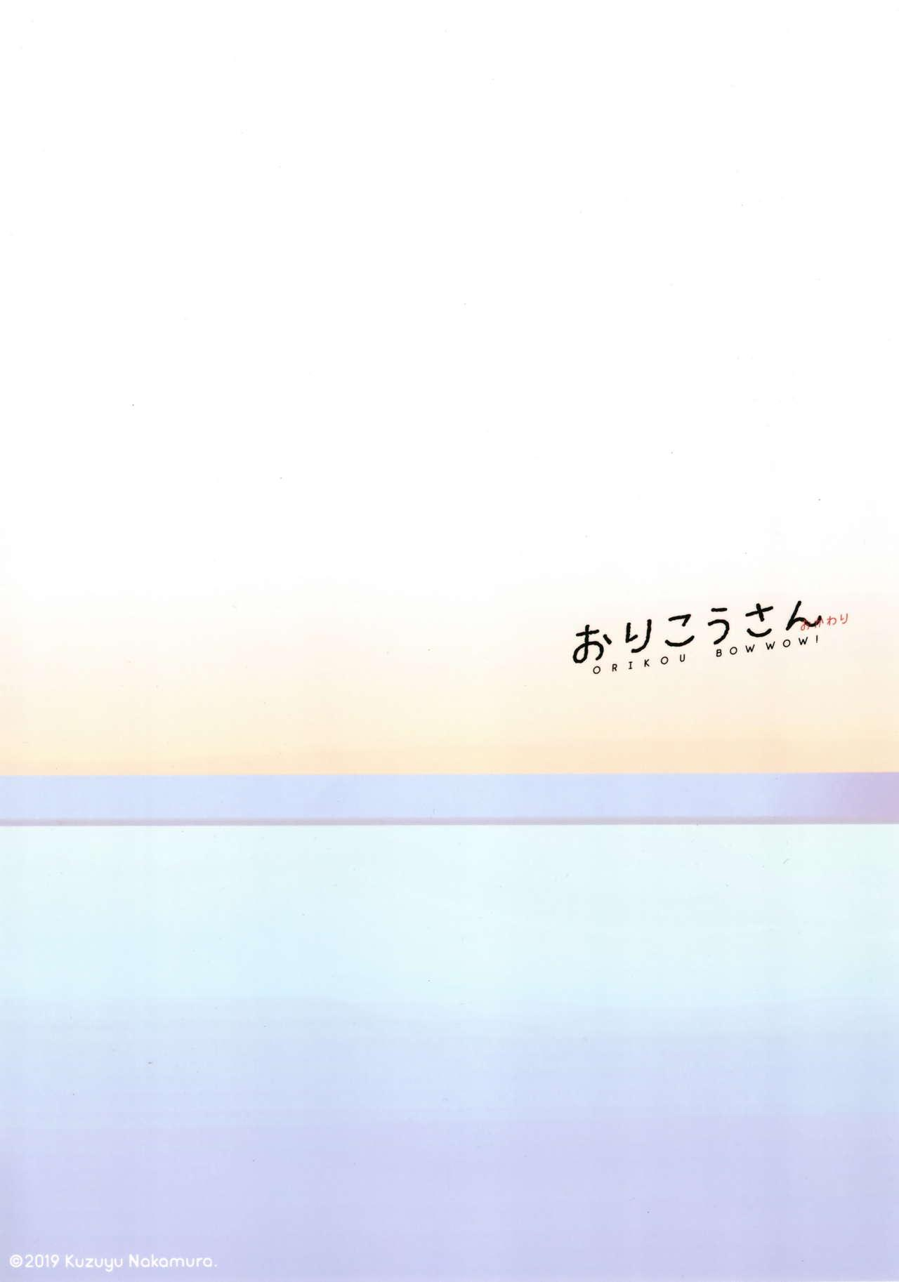(COMITIA130) [smooth (Nakamura Kuzuyu)] Orikou-san -Okawari- 27