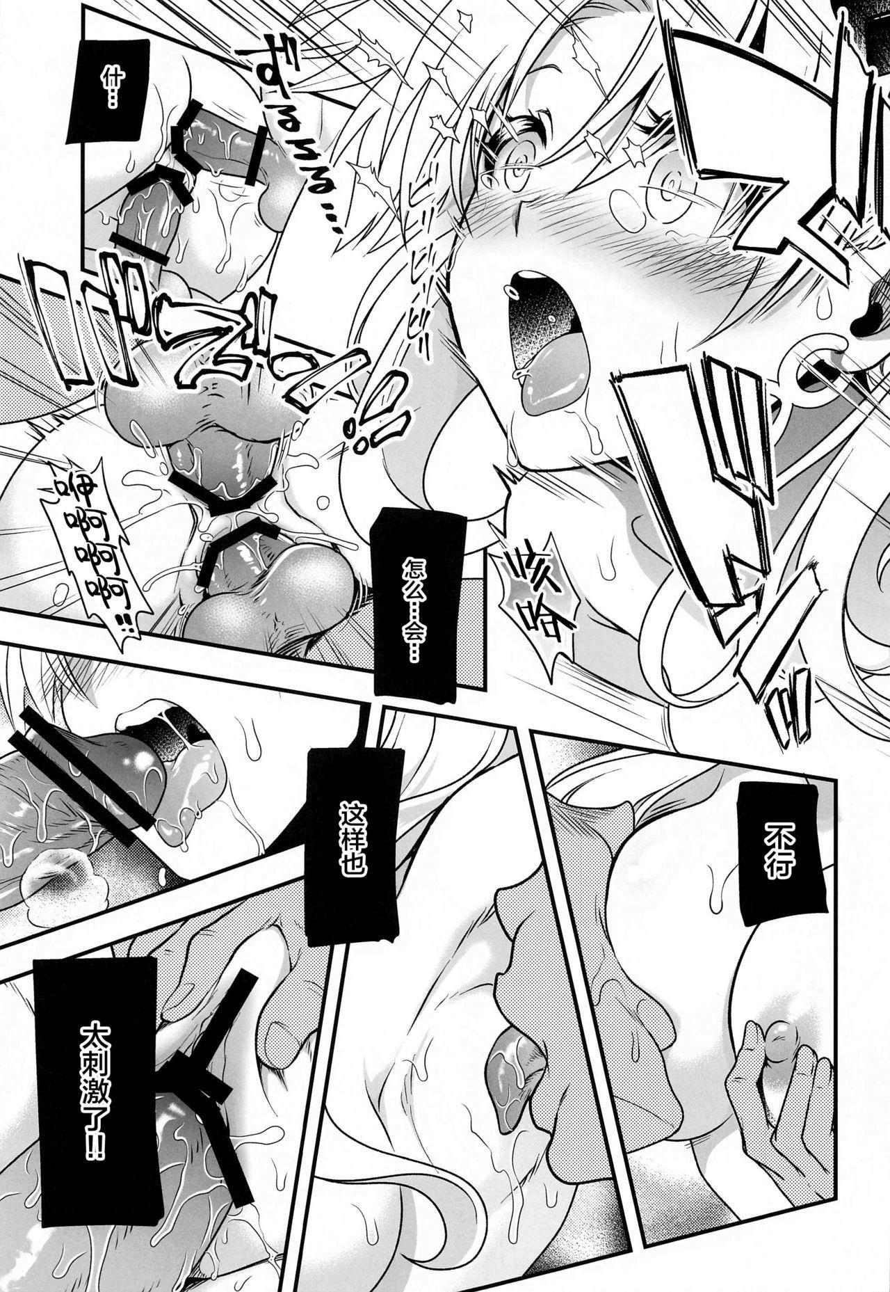 Ere-chan no Rinkan Maryoku Sakushu 11