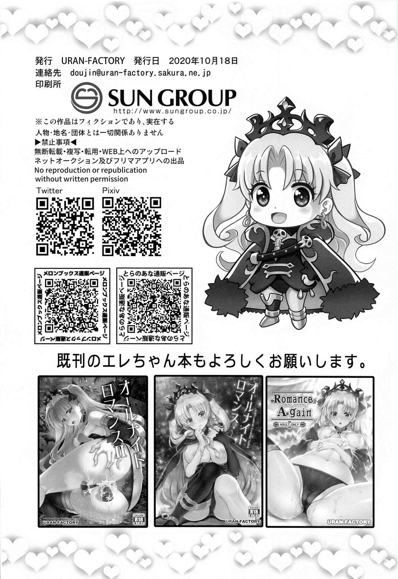 Ere-chan no Rinkan Maryoku Sakushu 20