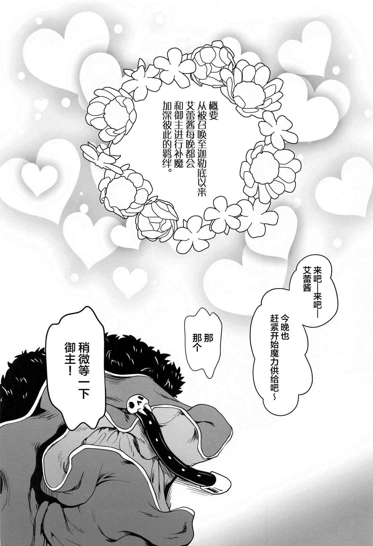 Ere-chan no Rinkan Maryoku Sakushu 2