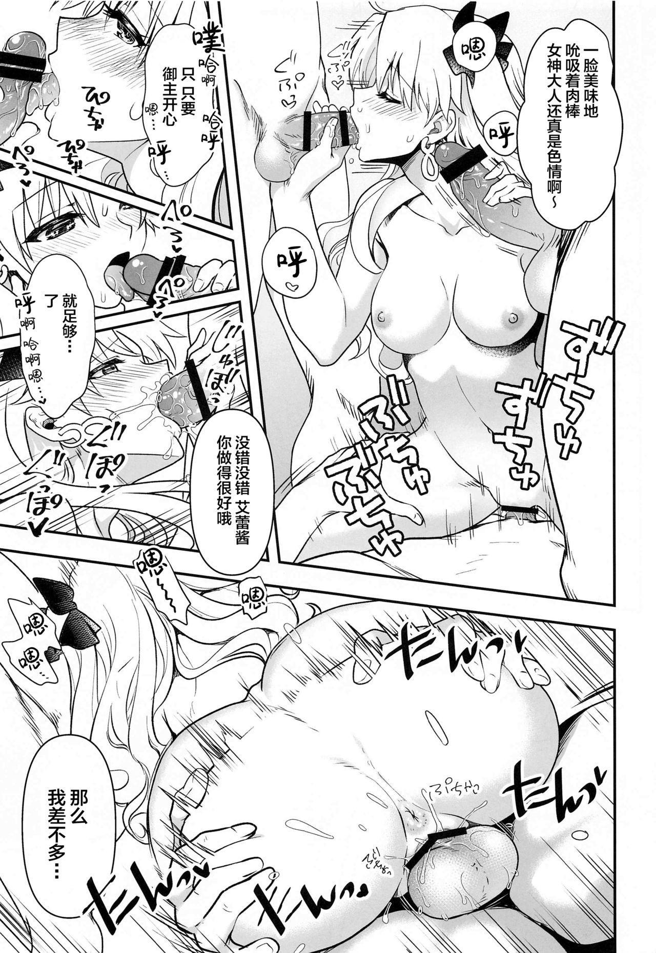 Ere-chan no Rinkan Maryoku Sakushu 5