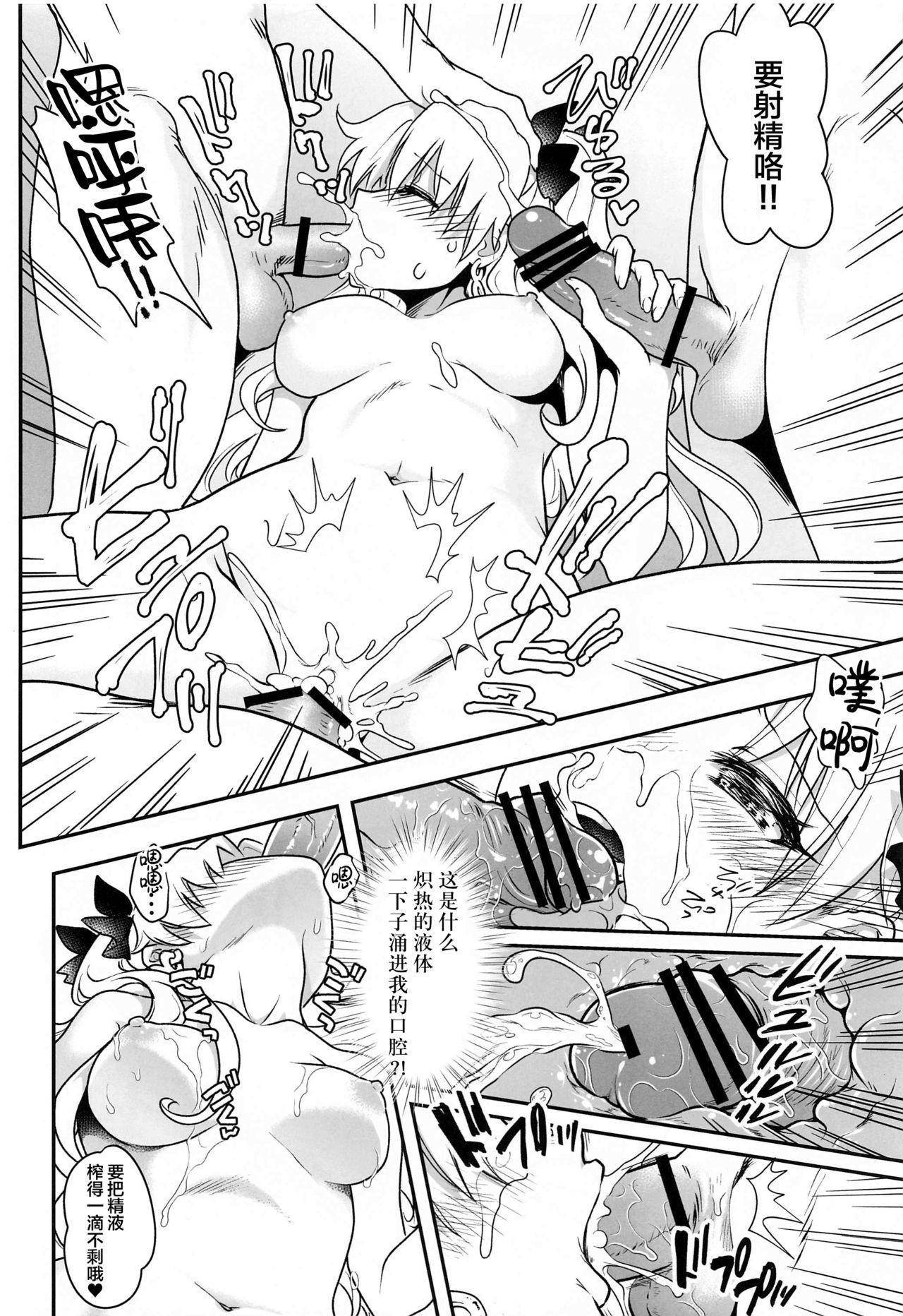 Ere-chan no Rinkan Maryoku Sakushu 6