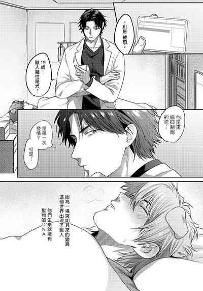 Ecchi na Otetsudai Inu no Seichou Kiroku | 色情护工犬的性成长记录 Ch. 1 8