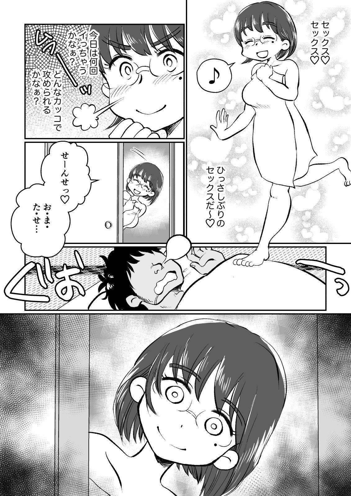 [Megitsune Works] Wakazuma-san wa Yokkyuu Fuman! Akogare no Shisho no Wakazuma-san ga Gakusei Beit no Boku no Fudeoroshi o Shite kuremashita. 9