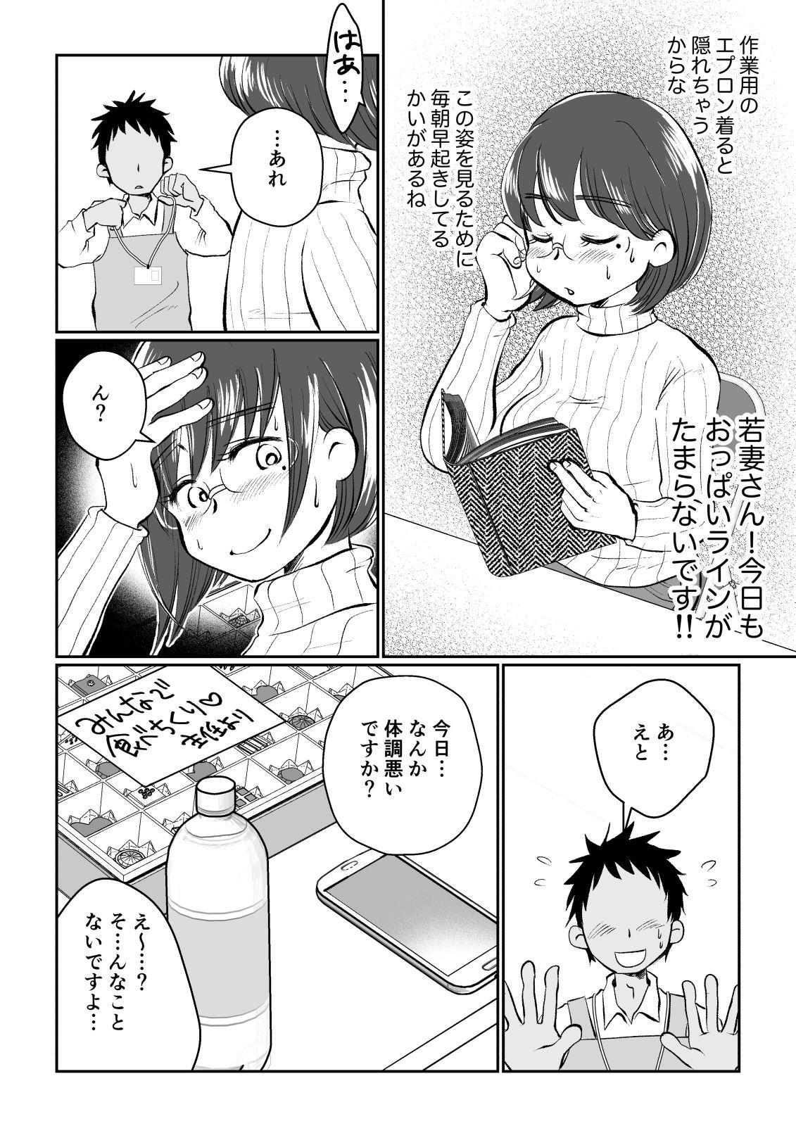 [Megitsune Works] Wakazuma-san wa Yokkyuu Fuman! Akogare no Shisho no Wakazuma-san ga Gakusei Beit no Boku no Fudeoroshi o Shite kuremashita. 11