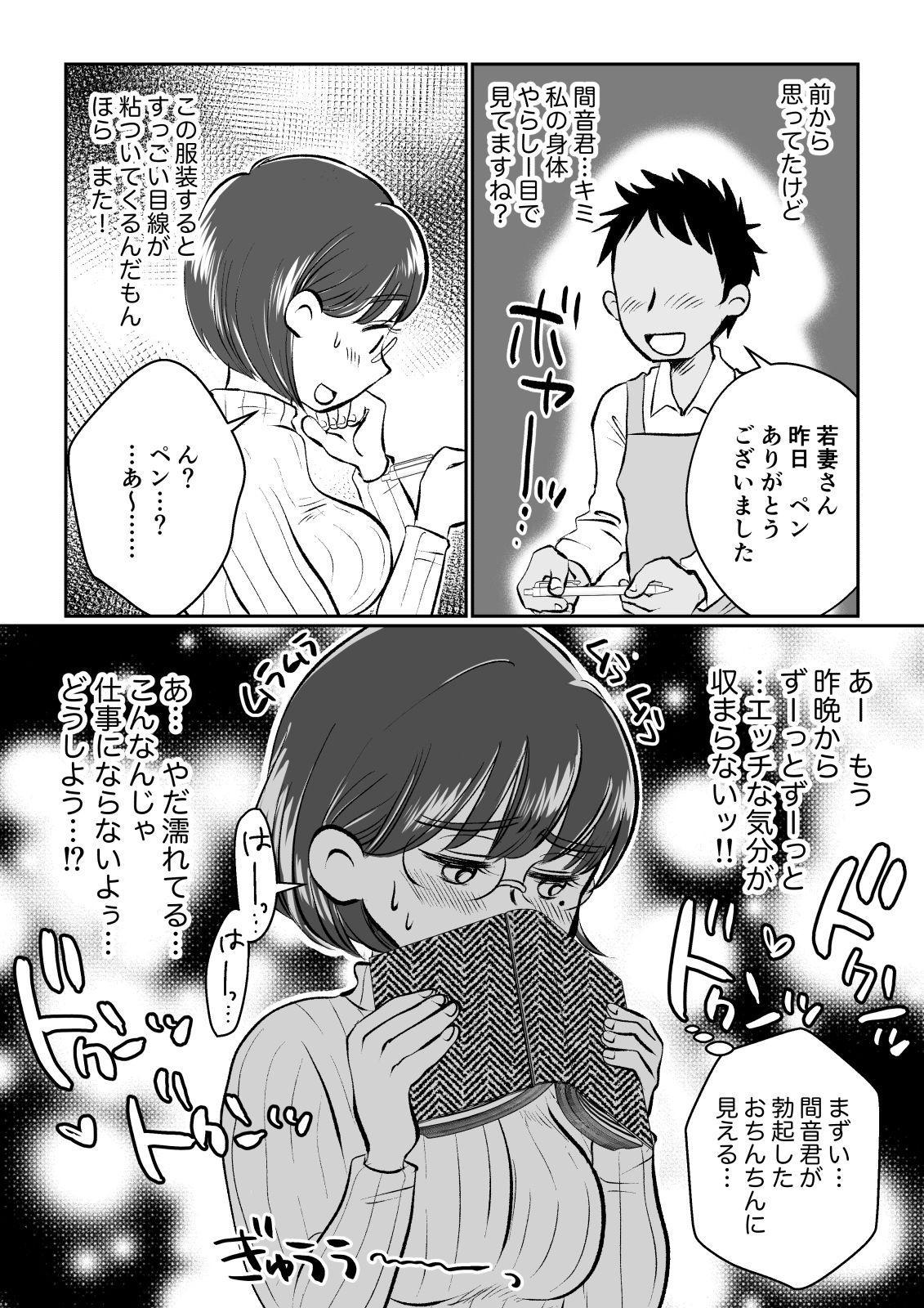 [Megitsune Works] Wakazuma-san wa Yokkyuu Fuman! Akogare no Shisho no Wakazuma-san ga Gakusei Beit no Boku no Fudeoroshi o Shite kuremashita. 12