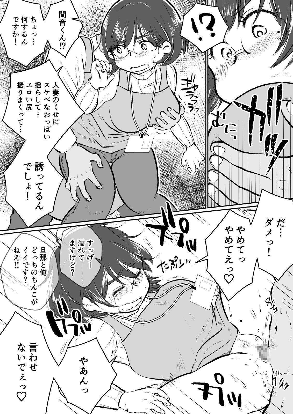 [Megitsune Works] Wakazuma-san wa Yokkyuu Fuman! Akogare no Shisho no Wakazuma-san ga Gakusei Beit no Boku no Fudeoroshi o Shite kuremashita. 14