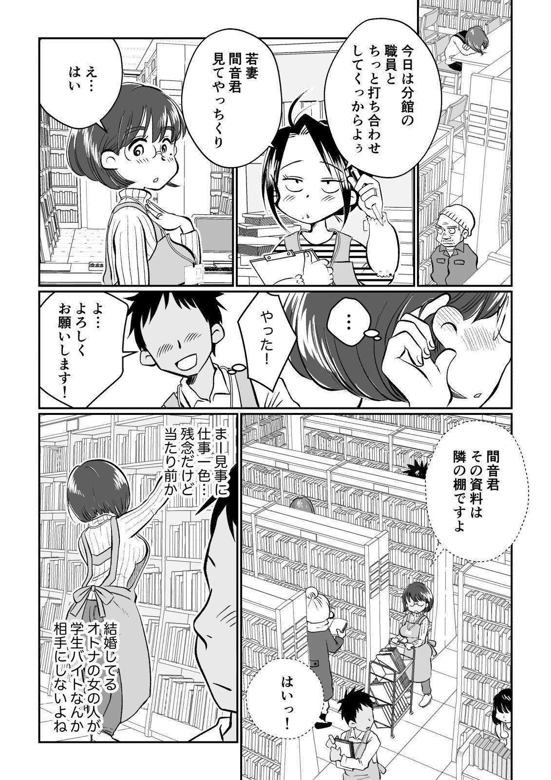 [Megitsune Works] Wakazuma-san wa Yokkyuu Fuman! Akogare no Shisho no Wakazuma-san ga Gakusei Beit no Boku no Fudeoroshi o Shite kuremashita. 17