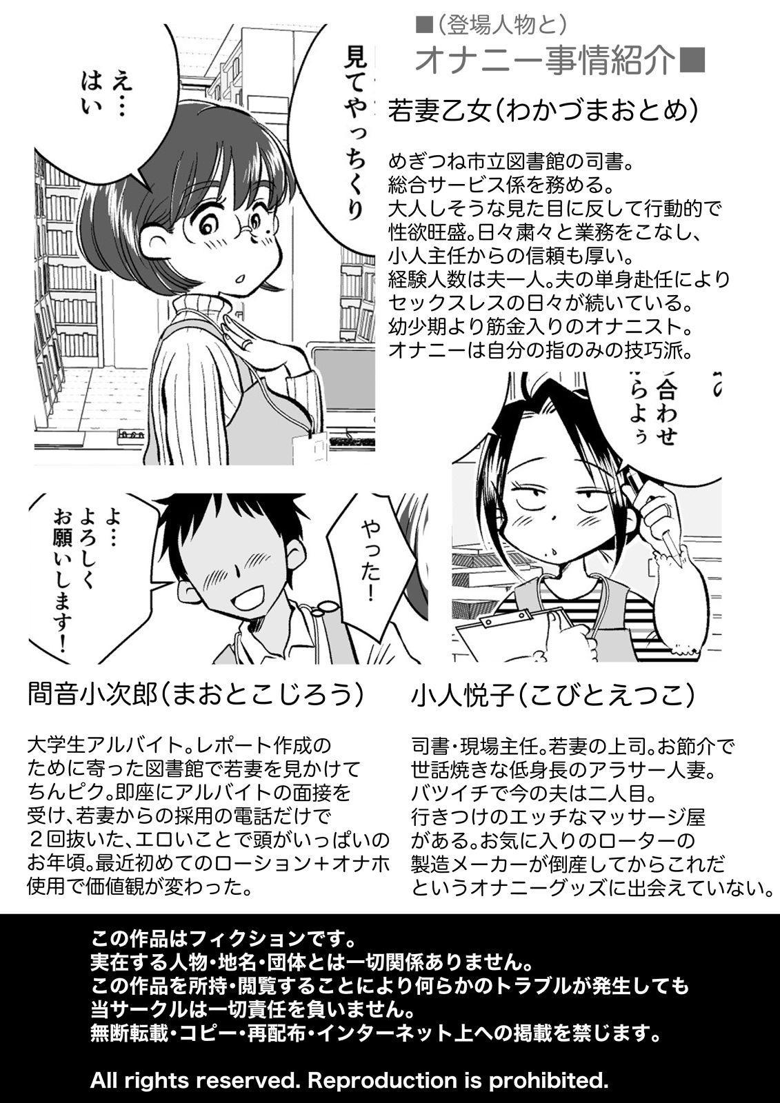 [Megitsune Works] Wakazuma-san wa Yokkyuu Fuman! Akogare no Shisho no Wakazuma-san ga Gakusei Beit no Boku no Fudeoroshi o Shite kuremashita. 1
