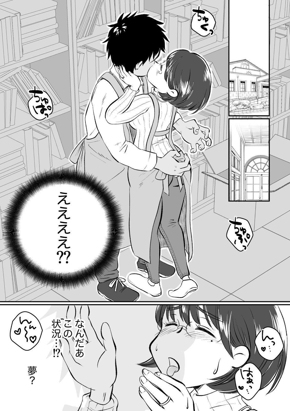 [Megitsune Works] Wakazuma-san wa Yokkyuu Fuman! Akogare no Shisho no Wakazuma-san ga Gakusei Beit no Boku no Fudeoroshi o Shite kuremashita. 22