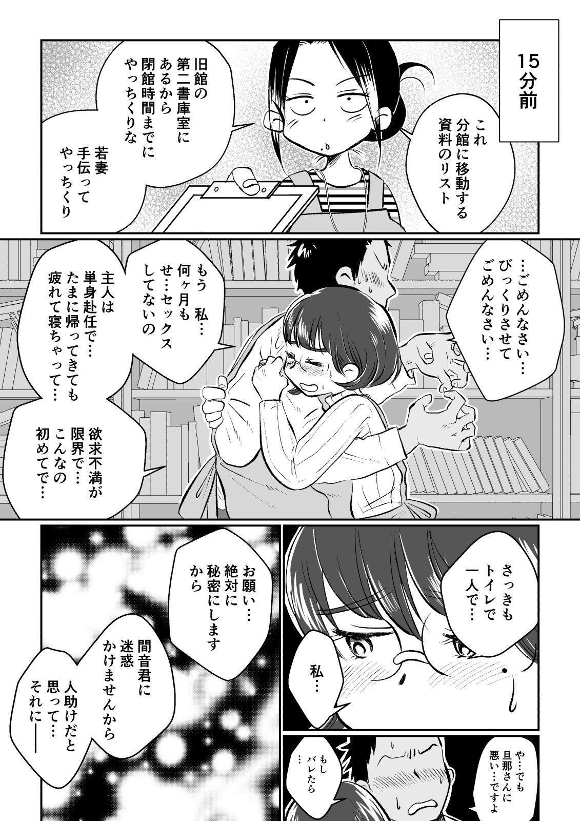 [Megitsune Works] Wakazuma-san wa Yokkyuu Fuman! Akogare no Shisho no Wakazuma-san ga Gakusei Beit no Boku no Fudeoroshi o Shite kuremashita. 23