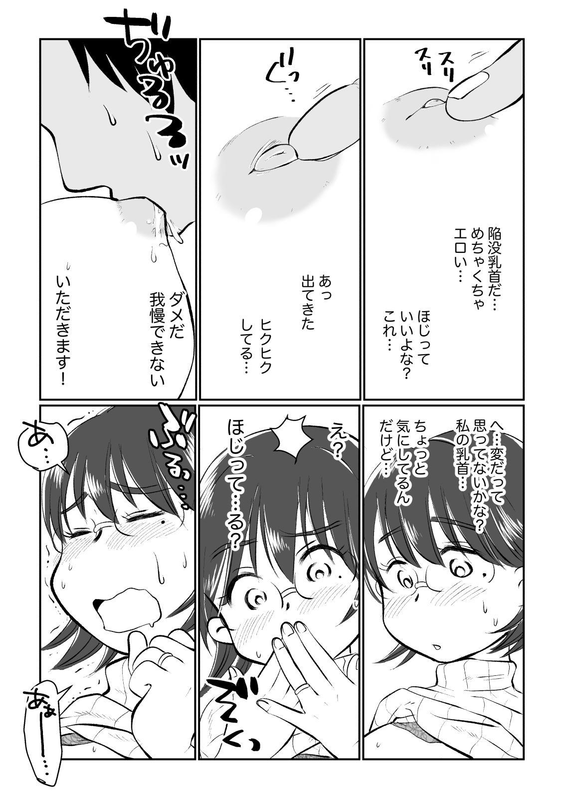 [Megitsune Works] Wakazuma-san wa Yokkyuu Fuman! Akogare no Shisho no Wakazuma-san ga Gakusei Beit no Boku no Fudeoroshi o Shite kuremashita. 27