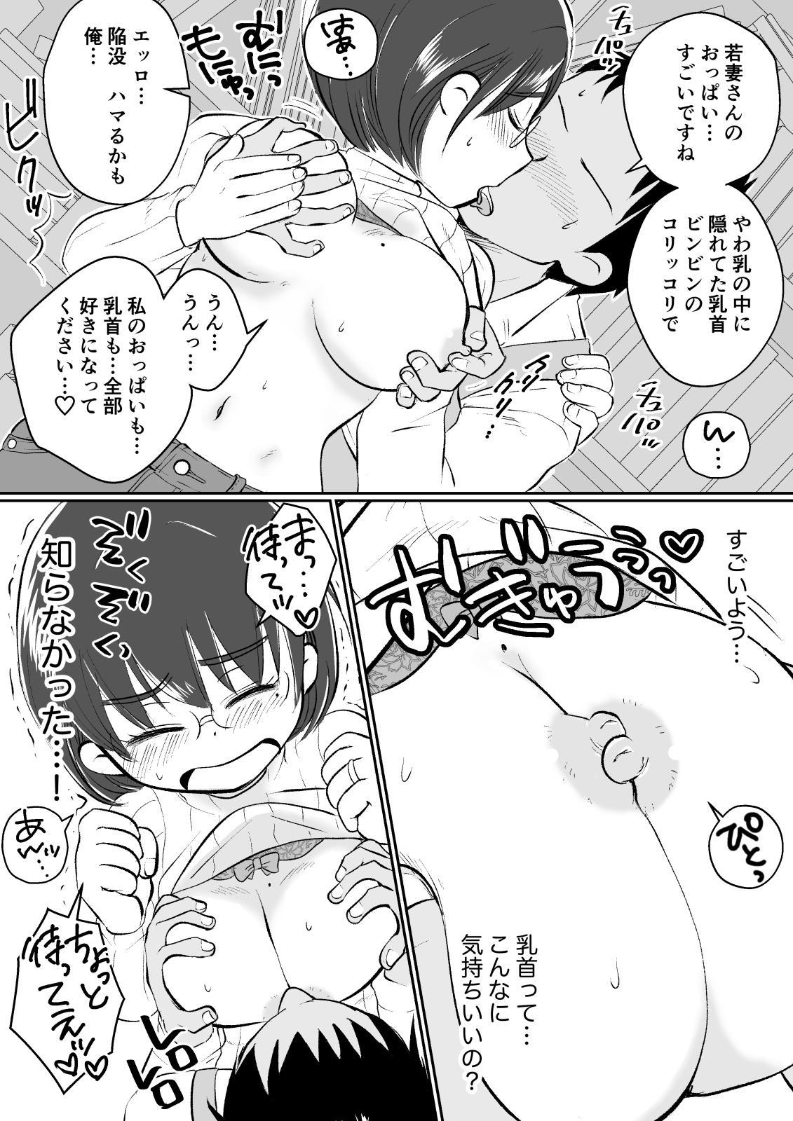 [Megitsune Works] Wakazuma-san wa Yokkyuu Fuman! Akogare no Shisho no Wakazuma-san ga Gakusei Beit no Boku no Fudeoroshi o Shite kuremashita. 29