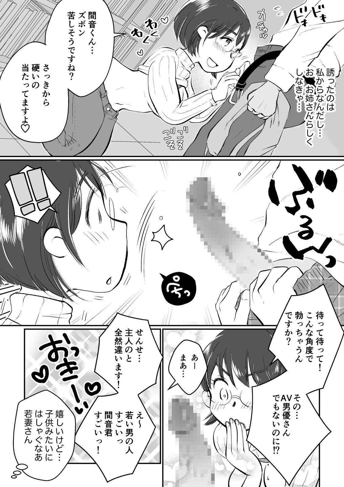 [Megitsune Works] Wakazuma-san wa Yokkyuu Fuman! Akogare no Shisho no Wakazuma-san ga Gakusei Beit no Boku no Fudeoroshi o Shite kuremashita. 30