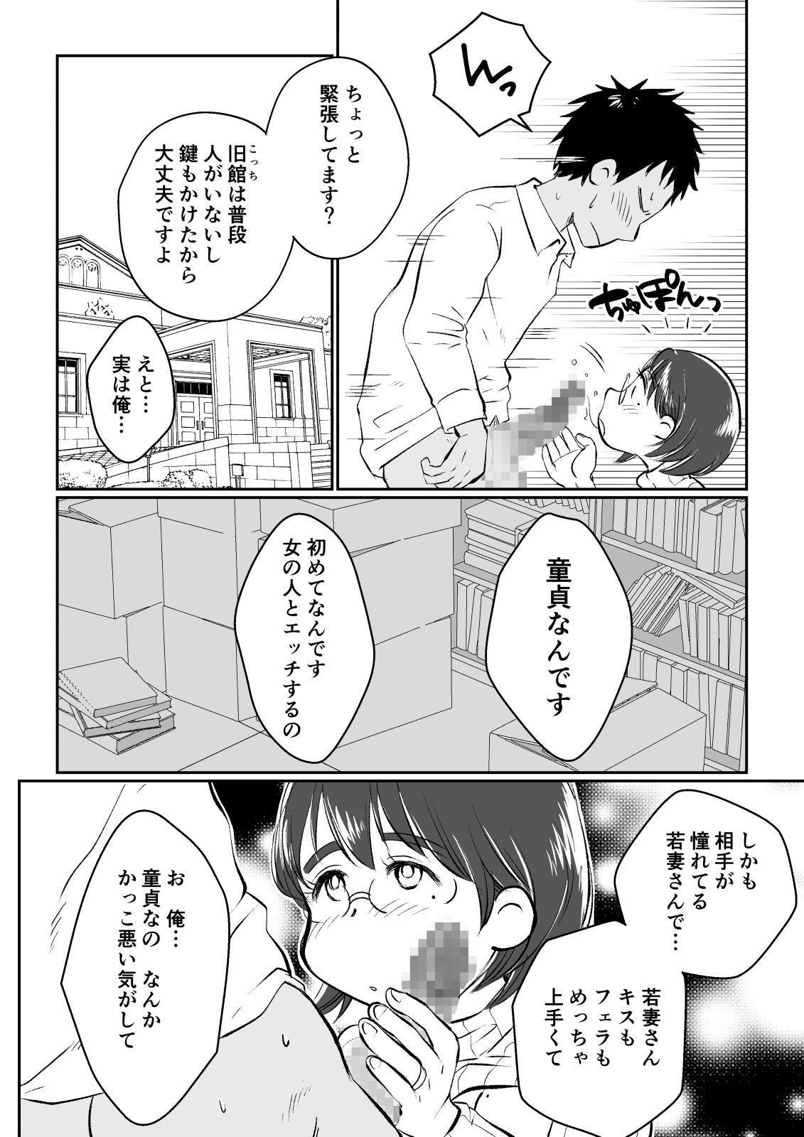 [Megitsune Works] Wakazuma-san wa Yokkyuu Fuman! Akogare no Shisho no Wakazuma-san ga Gakusei Beit no Boku no Fudeoroshi o Shite kuremashita. 33
