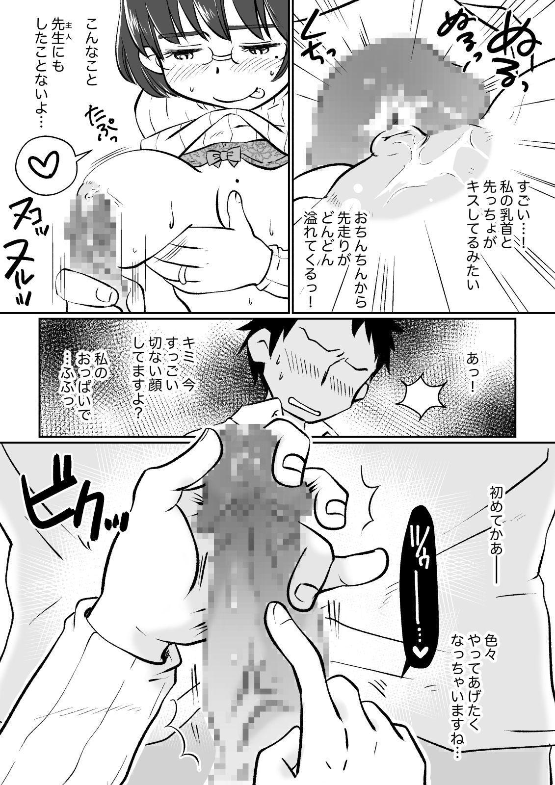 [Megitsune Works] Wakazuma-san wa Yokkyuu Fuman! Akogare no Shisho no Wakazuma-san ga Gakusei Beit no Boku no Fudeoroshi o Shite kuremashita. 35