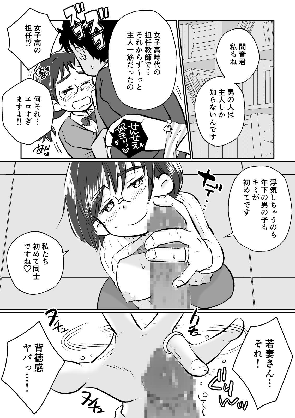[Megitsune Works] Wakazuma-san wa Yokkyuu Fuman! Akogare no Shisho no Wakazuma-san ga Gakusei Beit no Boku no Fudeoroshi o Shite kuremashita. 36