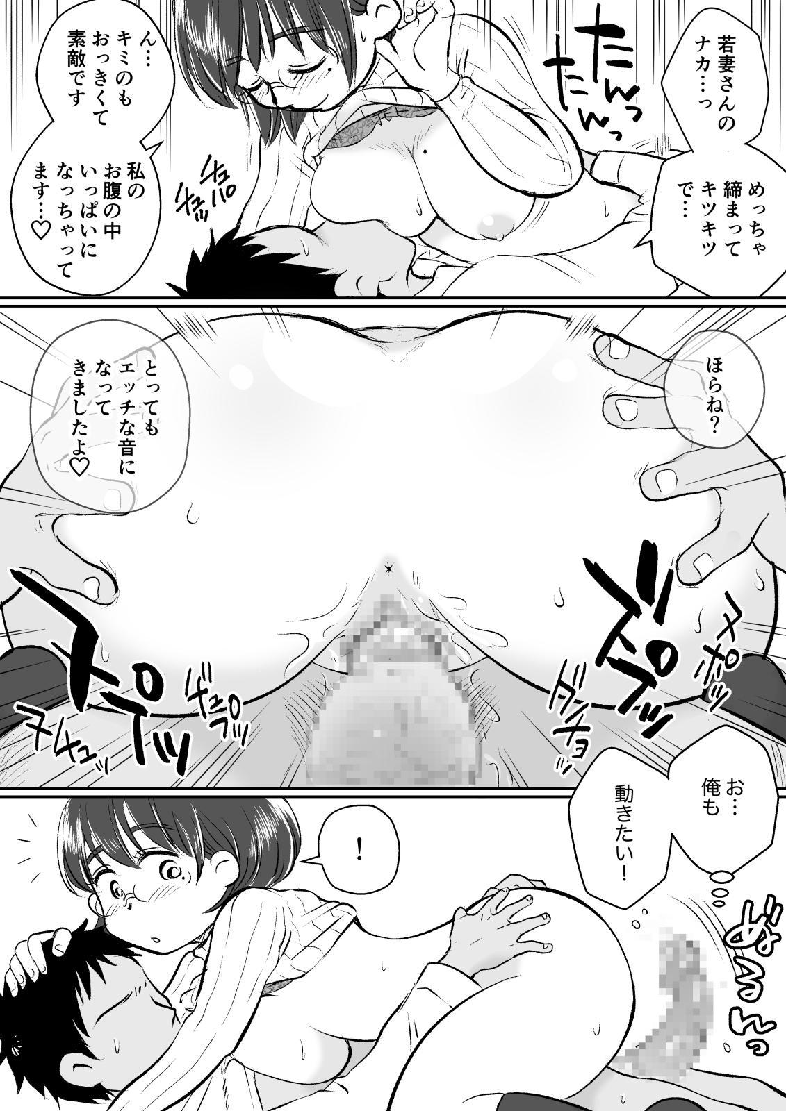 [Megitsune Works] Wakazuma-san wa Yokkyuu Fuman! Akogare no Shisho no Wakazuma-san ga Gakusei Beit no Boku no Fudeoroshi o Shite kuremashita. 48