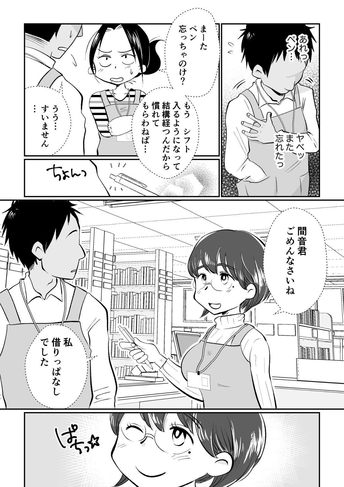 [Megitsune Works] Wakazuma-san wa Yokkyuu Fuman! Akogare no Shisho no Wakazuma-san ga Gakusei Beit no Boku no Fudeoroshi o Shite kuremashita. 4